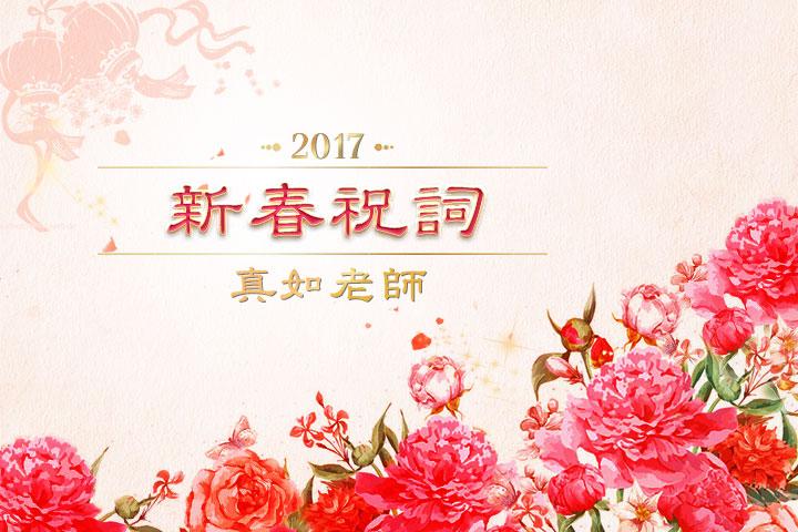 2017福智真如老師開示:新春祝詞