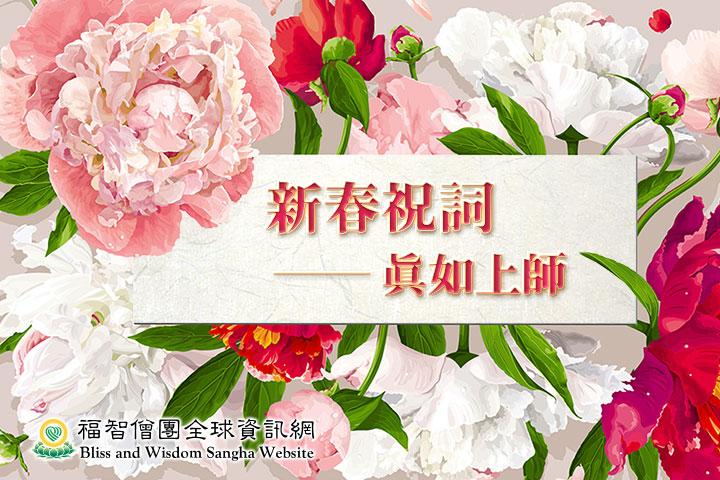 2016福智真如老師開示:新春祝詞