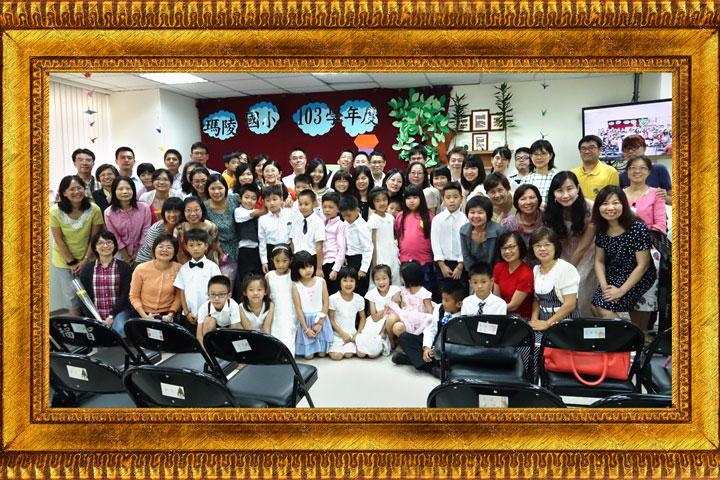 福智參與瑪陵國小經營,以實驗教育營造關愛校園