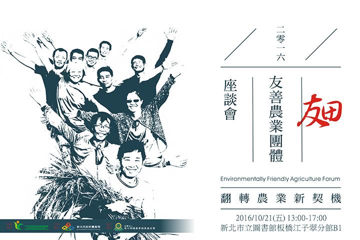 慈心「友善農業團體座談會」,期許臺灣有永續的未來