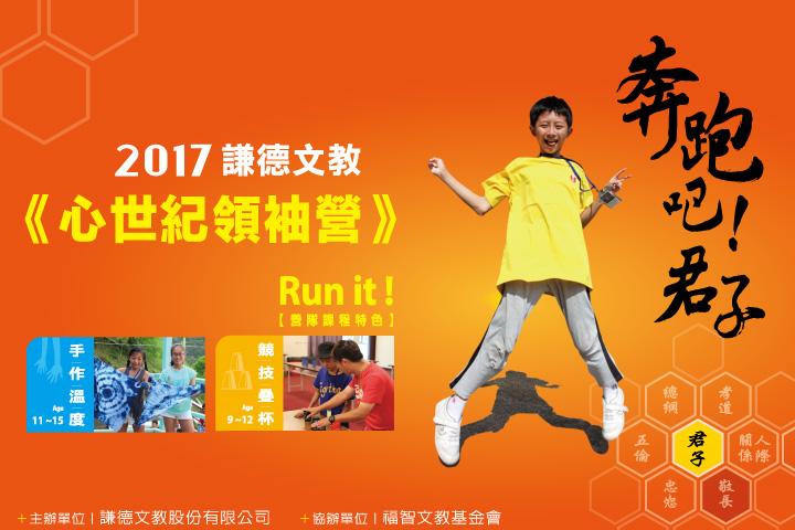 屬於青少年的優質營隊,「2017謙謙君子營」報名中!