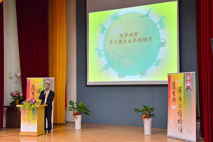 林務局與福智舉辦「2016護生與環境永續論壇」登場