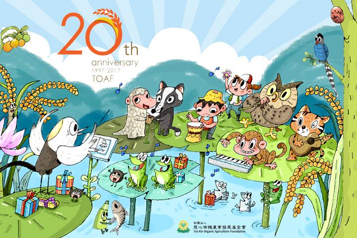 慈心20生命協奏曲系列活動,「綠保動物派對」3/25首先展開