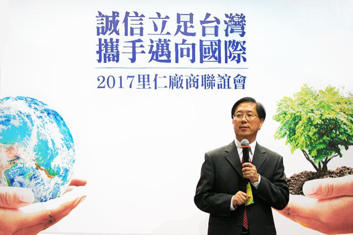 2017里仁廠商聯誼會,誠信立足臺灣,攜手邁向國際