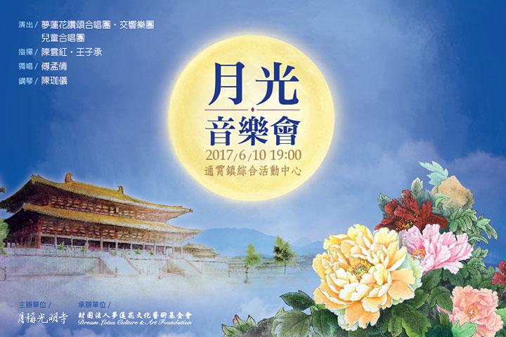 月稱光明寺6/10 舉辦「2017年月光音樂會」