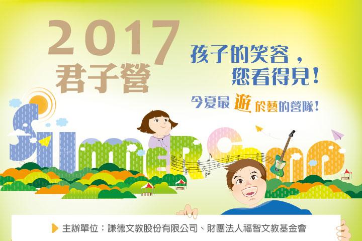 體驗生活,培養技能與品德,2017小小君子營招生中!