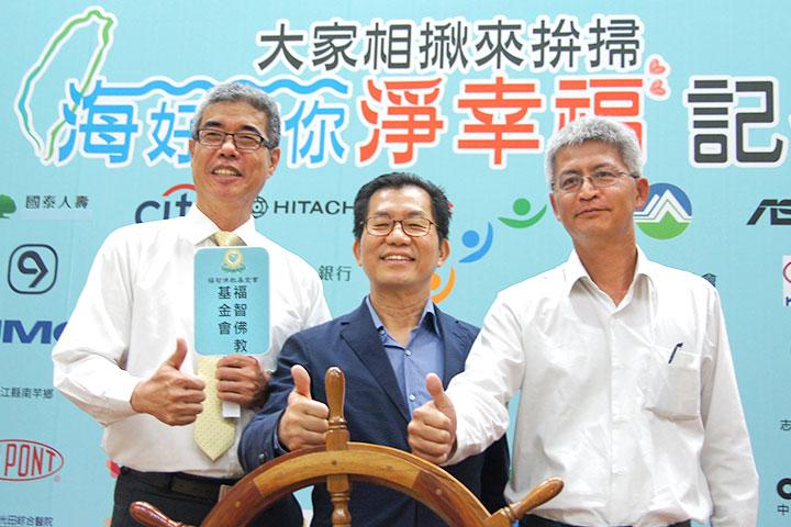 (左起)福智佛教基金會執行長胡克勤、環保署署長李應元、福智佛教基金會專員陳奕成,共同簽署海岸淨灘認養
