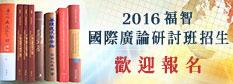 2016福智國際廣論研討班招生