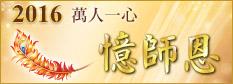 2016憶師恩法會