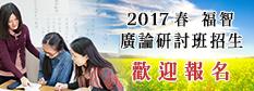 2017春季廣論研討班招生