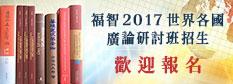 2017福智國際廣論研討班招生